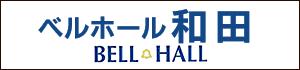 ベルホール 和田 BELL HALL