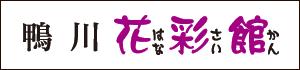 鴨川 花彩館(はなさいかん)