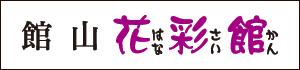 館山 花彩館(はなさいかん)