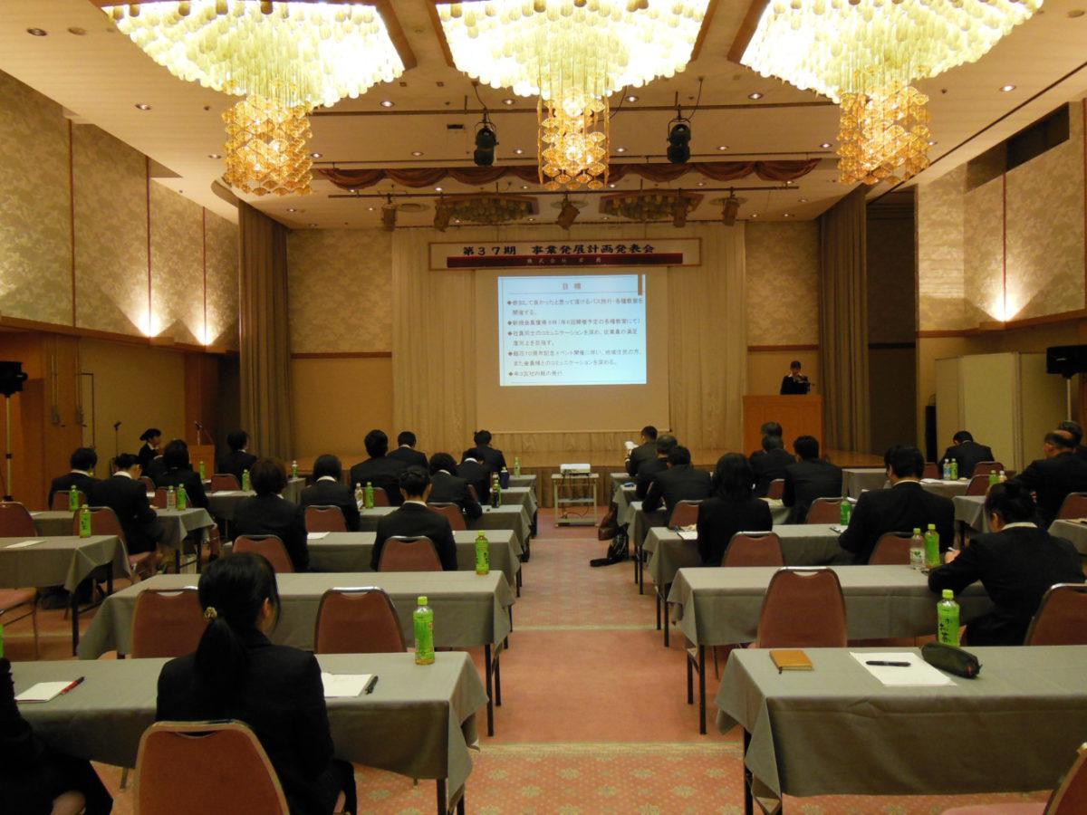 第37期 事業発展計画発表会