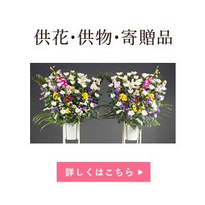 供花・供物・寄贈品